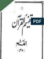 048 Surah Al-Fath