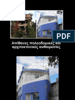 Illicit_buildings_in_Greece.ppt