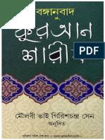 Quran by Girish Chandra Sen (Amarboi.com)
