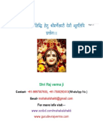 Bhoot lipi Mantra Prayoga For Yantra Siddhi(सर्व यंत्र सिद्धि हेतु श्रीवर्णेश्वरी देवी भूतलिपि प्रयोग)