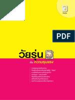 factsheet-04.pdf