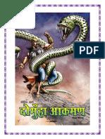 Domuha Aakrman (दोमुँहा आक्रमण) - 2016 Comic