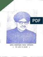 Advaita Shaiva Shastra - B.N. Pandit