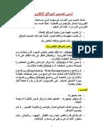 اسس ومعايير تصميم المواقع اللاكترونية والتعليمية