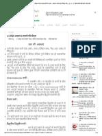 11 कक्षा अध्याय 5 मैटर _ रसायन विज्ञान नोट्स जानकारी के राज्यों - अभिनव ऑनलाइन शिक्षा वर्ग 9, 10, 11, 12, डिग्री कोर्स बीएससी, एमएससी