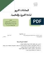 1-2-.pdf