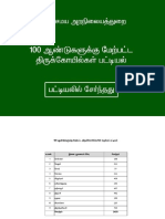 TamilNadu Temples 100_listed