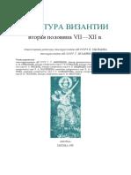 Obrazovanje u Vizantiji (VII do XII v.)