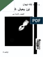 ابن يعيش النحوى دراسة.pdf