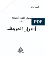 اسرار الحروف.pdf