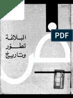 البلاغة  تطور وتاريخ.pdf