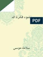 نشوء فكرة الله . سلامة موسى.pdf