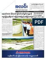 Myanma Alinn Daily_ 11 July 2016 Newpapers.pdf