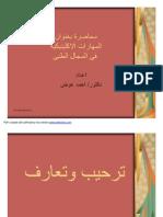 مهارات الاخصائي الاجتماعي الاكلينيكي في المجال الطبي لد.أحمد عوض