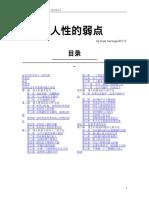 renxing.doc