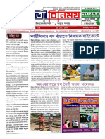 8th Issue 5th July 2016