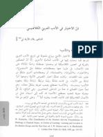 Machriq 86 (2012) 587-599 Orfali فن الاختيار في الأدب العربي الكلاسيكي