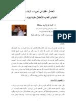 المخاطر الخفية في العبوات البلاستيكية  د. محمد عزام فريد سخيطة
