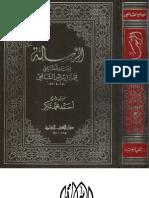Kitab Risalah Imam Syafii