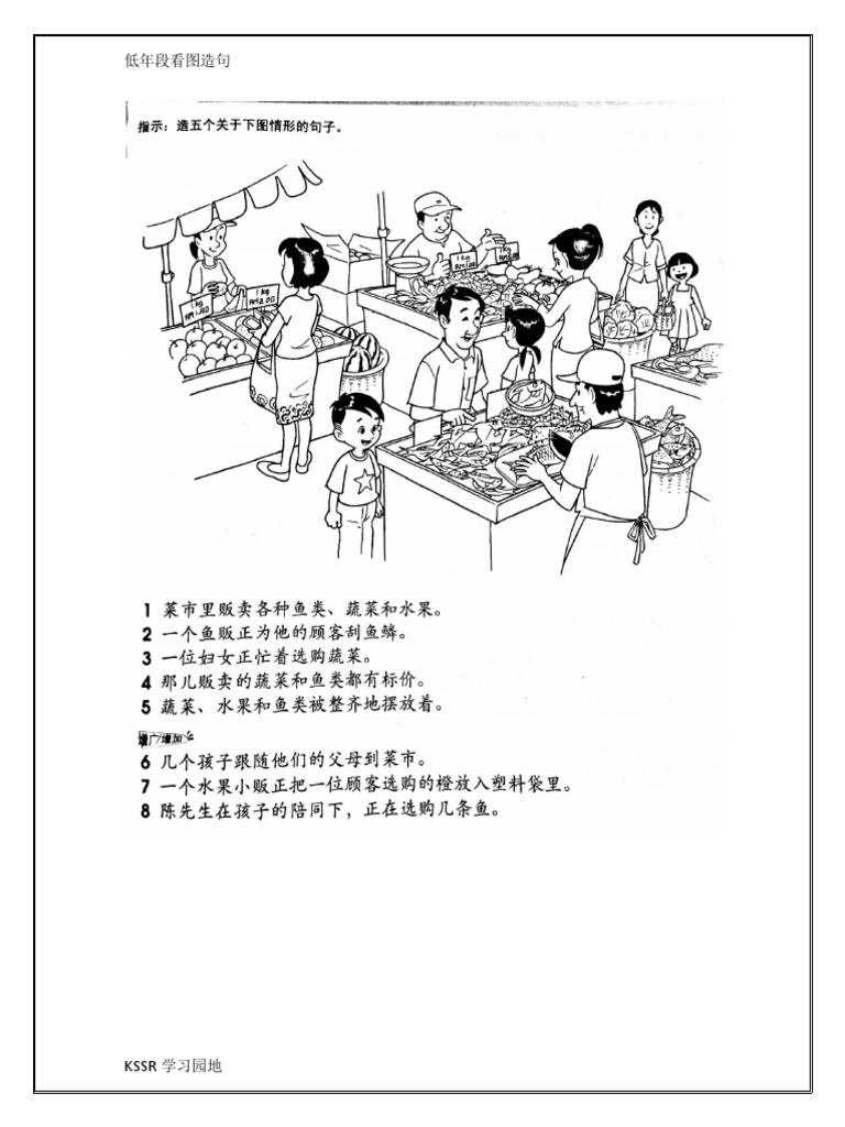 看图造句.pdf