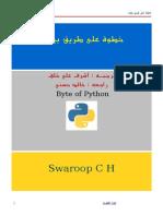 BytOfBython_v2_arabic.pdf