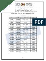 لائحة المقبولين لإجتياز الاختبار الشفوي لمسلك الادارة التربوية مركز مراكش دورة يوليوز 2016