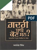 Gurmukhi_Ajmer Singh_Ghadari Babe Kaun San_text