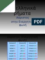 Aoristo activo