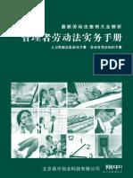 管理者劳动法实务手册第三部分(工伤养老医疗失业生育保险女工篇)