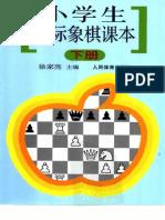 小学生国际象棋课本  下册