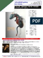 COMBINE URUSHISM 佐野曉 うるし展 山陽百貨店 プレスリリース