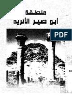 أبو صير