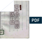 《甲午战争前后之晚清政局》(石泉)扫描版