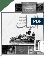 النيل في عهد الفراعنه و العرب انطون زكري