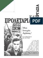 Προλεταριατο και εργασια-Μια ιστορια αγαπης