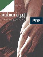 حيرة مسلمة - ألفة يوسف