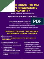 Бакумов_специалисты_27.04.2010.ppt