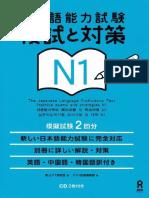JLPT N1 Moshi.pdf