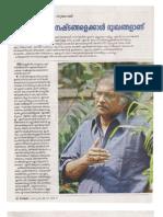 Cinema Thannathu DukhangngaL