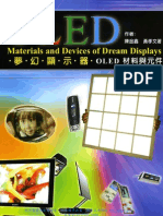 OLED:夢幻顯示器Materials and Devices-OLED材料與元件