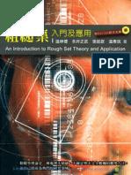 粗糙集入門及應用 An Introduction to Rough Set Theory and Application