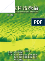 光電科技概論 Introduction to Optics and Photonics