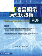 TFT液晶顯示原理與技術 Principles and Technologies of Liquid Crystal Displays