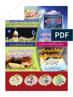 Monthly Uloom e Rabbania July 2016