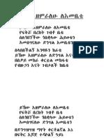Yihew Ezemiralehu LeImebete