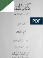 PART 2 OF Kitab-ul-Fiqh Ala-al-Madahibe-al-Arba'a h by Abdul Rahman Aljazeri (trans Urdu)
