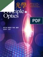 幾何光學 Principle of Optics