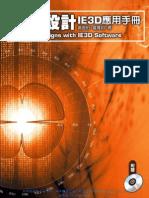 天線設計IE3D應用手冊 Antenna Designs with IE3D Software
