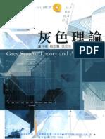 灰色理論與應用 Gray System Theory and Applications