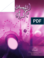 الإسلام والمرأة.pdf
